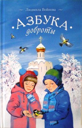 Азбука доброты. Православная детская литература. Людмила Войнова