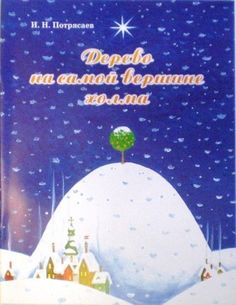 Древо на самой вершине холма. Православная детская литература