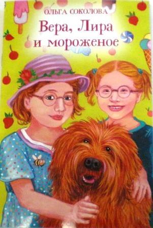 Вера, Лира и мороженое. Православная детская литература