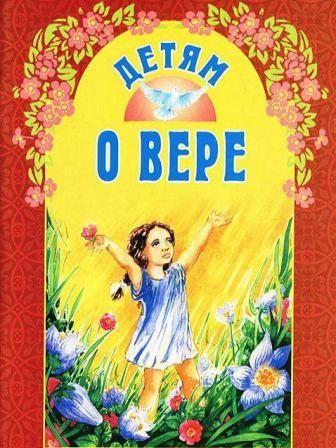 Детям о вере. Православная детская литература