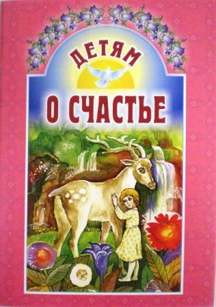 Детям о счастье. Православная детская литература