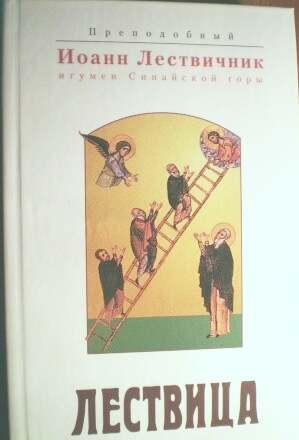 Лествица. Преподобный Иоанн Лествичник, игумен Синайской горы.