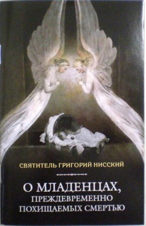 О младенцах, преждевременно похищаемых смертью. Святитель Григорий Нисский.