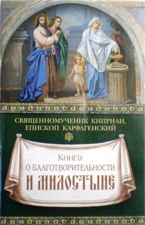 Книга о благотворительности и милостыне. Священномученик Киприан, епископ Карфагенский.