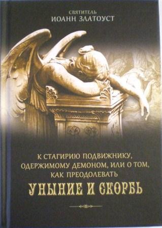 К Стагирию подвижнику, одержимому демоном, или о том, как преодолевать уныние и скорбь. Святитель Иоанн Златоуст