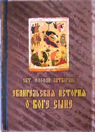 Евангельская история о Боге Сыне. Святитель Феофан Затворник