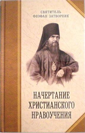 Начертание христианского нравоучения. Святитель Феофан Затворник