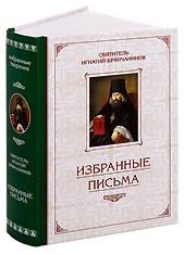 Избранные письма. Святитель Игнатий (Брянчанинов).