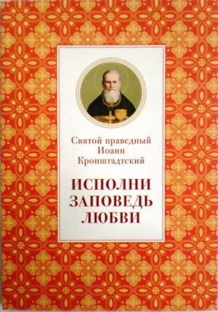 Исполни заповедь любви. Святой праведный Иоанн Кронштадтский