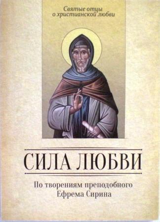 Сила любви. По творениям преподобного Ефрема Сирина.