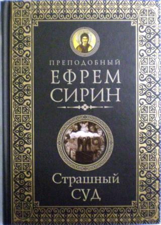 Страшный суд. Преподобный Ефрем Сирин