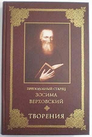 Творения. Преподобный старец Зосима Верховский.