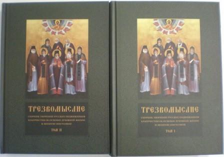 Трезвомыслие. В 2-х томах. Сборник творений русских подвижников благочестия