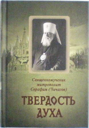 Твердость духа. Священномученик митрополит Серафим (Чичагов).