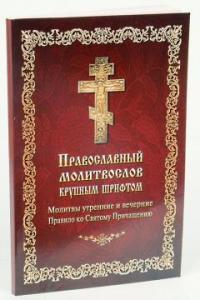 Православный молитвослов крупным шрифтом. Молитвы утренние и вечерние. Правило ко Святому Причащению
