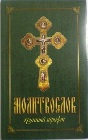 Молитвослов крупный шрифт