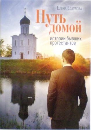 Путь домой. Истории бывших протестантов. Елена Есаулова