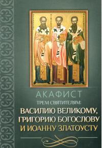 Акафист трем святителям: Василию Великому, Григорию Богослову и Иоанну Златоусту