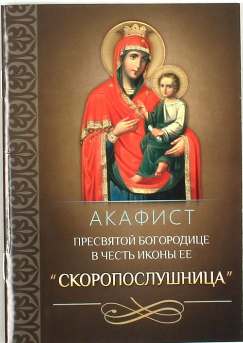 Акафист Пресвятой Богородице в честь иконы Ее Скоропослушница