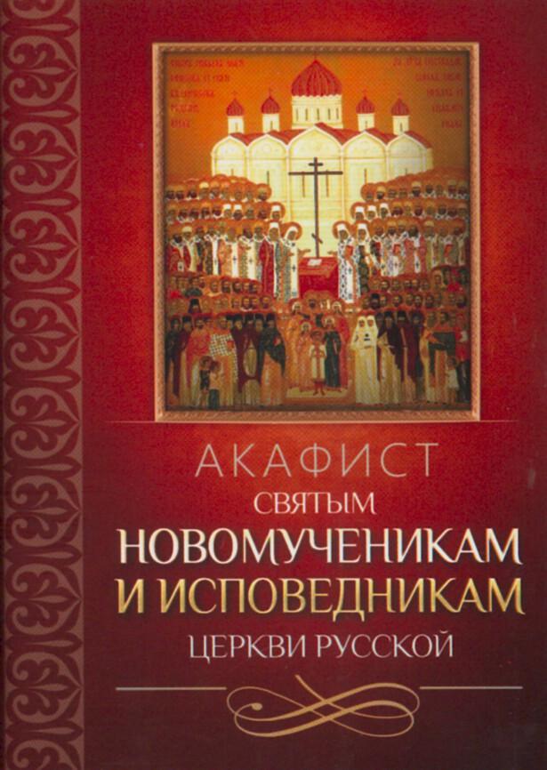 Акафист святым новомученика и исповедника Церкви Русской