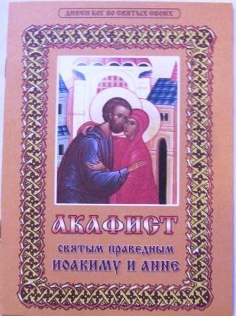 Акафист святым праведным Иоакиму и Анне
