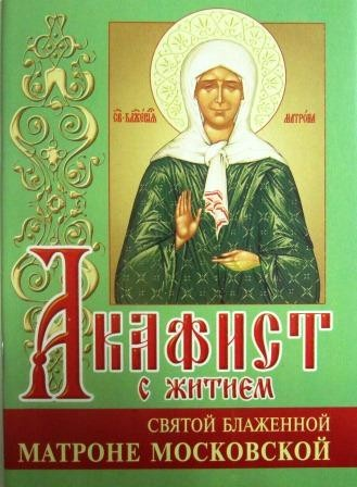 Акафист с житием святой блаженной Матроне Московской