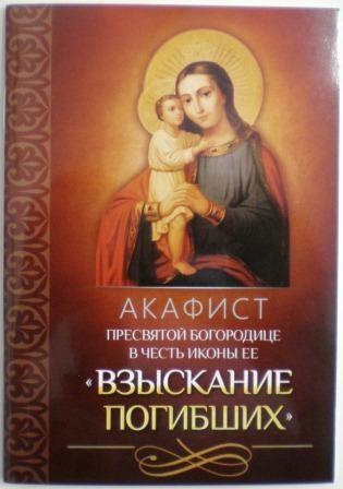 Акафист Пресвятой Богородице в честь иконы ее Взыскание погибших