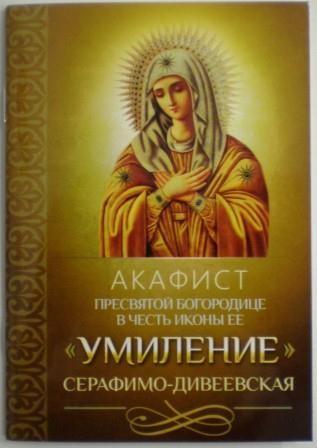Акафист Пресвятой Богородице в честь иконы ее Умиление Серафимо-Дивеевская