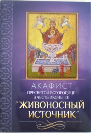Акафист Пресвятой Богородице в честь иконы Ее Живоносный источник