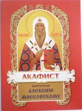 Акафист святителю Алексию Московскому