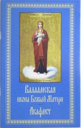 Валаамская икона Божьей Матери. Акафист