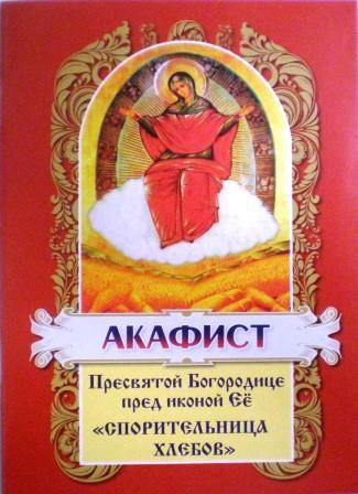 Акафист Пресвятой Богородице пред иконой Ее Спорительница хлебов