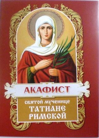 Акафист святой мученице Татиане Римской