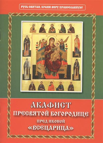 Акафист Пресвятой Богородице пред иконой Всецарица