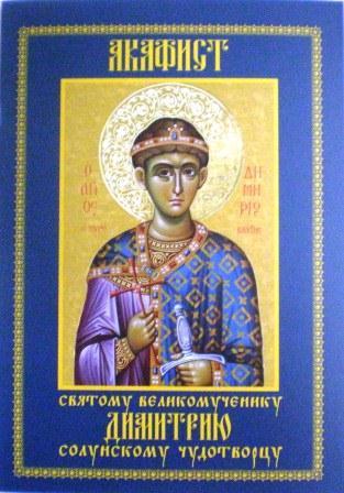 Акафист святому великомученику Димитрию, Солунскому чудотворцу