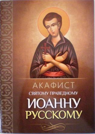 Акафист святому праведному Иоанну Русскому