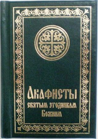 Акафисты святым угодникам Божиим