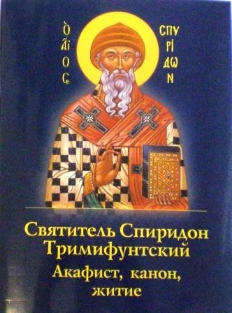 Святитель Спиридон Тримифунтский: Акафист, канон, житие