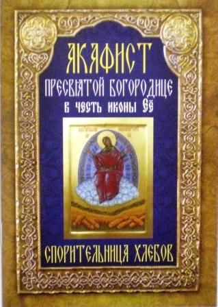 """Акафист Пресвятой Богородице в честь иконы Её """"Спорительница хлебов"""""""