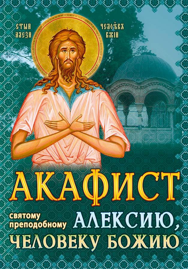 Акафист святому преподобному Алексию, человеку Божию