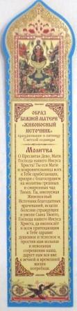 Закладка с молитвой Б.М. Живоносный Источник