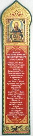 Закладка с молитвой прав. Иоанну Кронштадтскому
