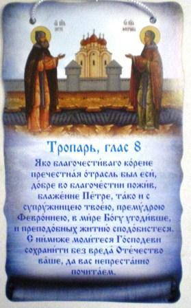 Скрижаль двухсторонняя на подвеске малая. Молитва святым Петру и Февронии Муромским