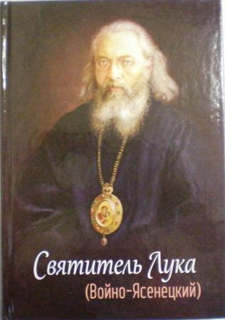Святитель Лука (Войно-Ясенецкий). Жития святых