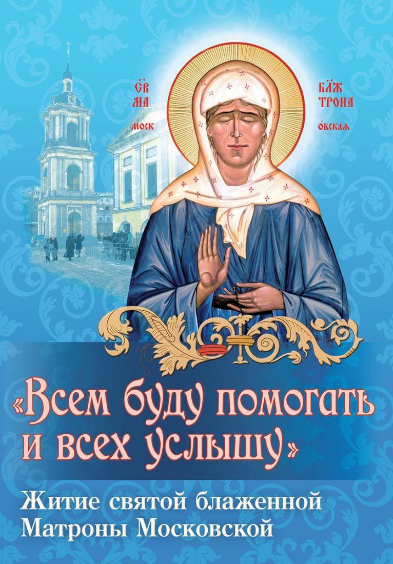 Всем буду помогать и всех услышу. Житие святой блаженной Матроны Московской