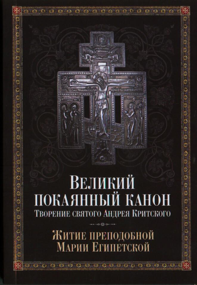 Великий покаянный канон. Творение св. Андрея Критского. Житие преп. Марии Египетской