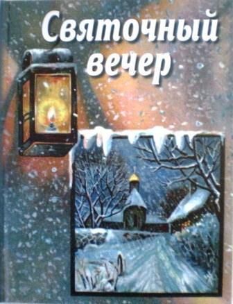 Святочный вечер. Православная детская литература