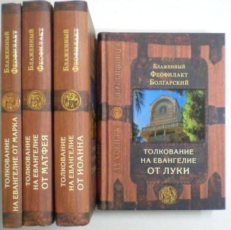 Толкование на Евангелие. В 4-х книгах. Блаженный Феофилакт Болгарский