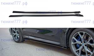Накладки на пороги BMW G05 X5 M-Pack