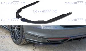 Сплиттеры заднего бампера VW Passat B8 R-Line